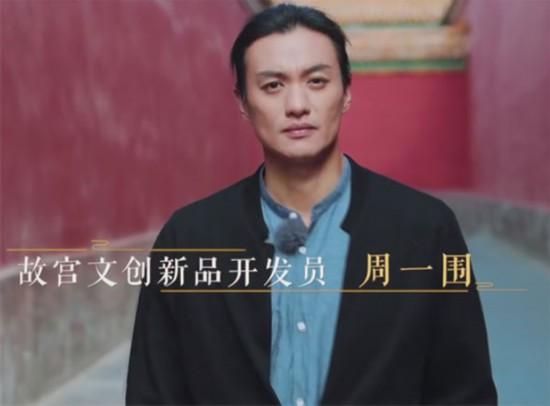 """故宫文创新品开发员、""""故宫兄弟""""周一围"""