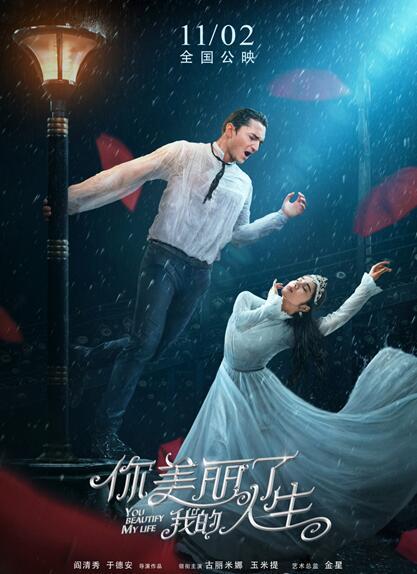 《你美丽了我的人生》今日上映最美电影C位面世