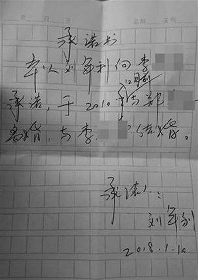 扬州江都法官婚内出轨给情人写保证书 当事人被开除党籍