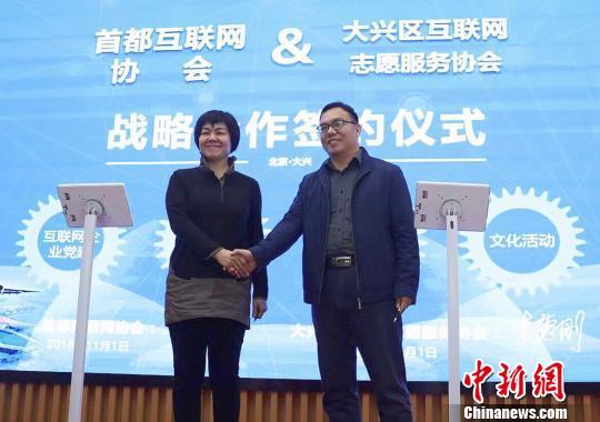 北京首家互联网志愿服务协会成立