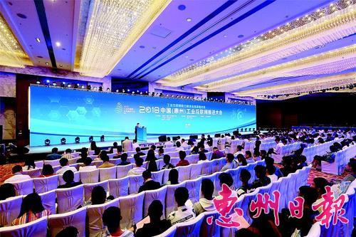 他们为惠州工业互联网应用发展建言献策