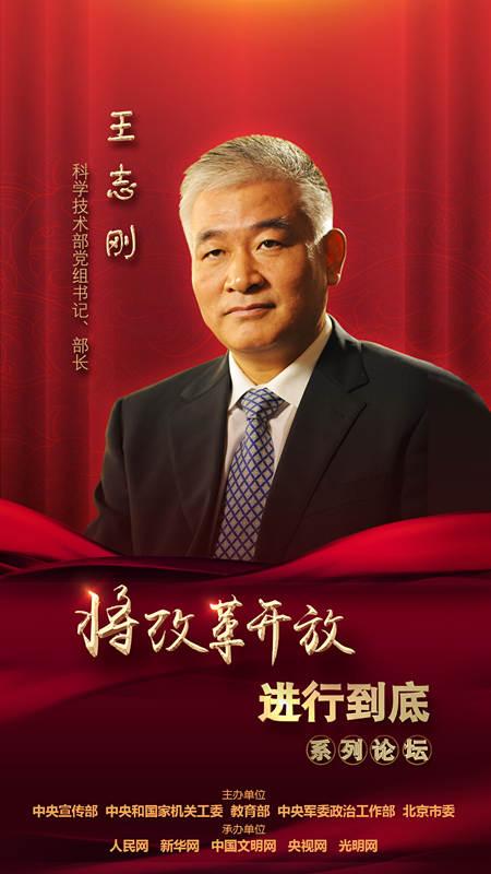 科學技術部黨組書記、部長王志剛