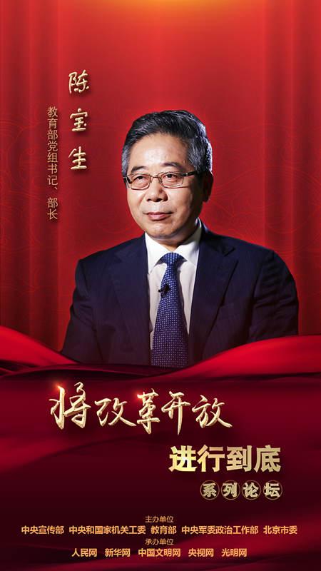 教育部黨組書記、部長陳寶生