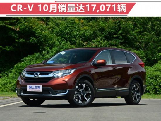 东风本田10月销量创年内新高 XR-V大涨97.3-图4