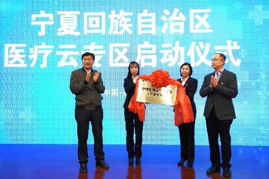 宁夏医疗云专区正式启动