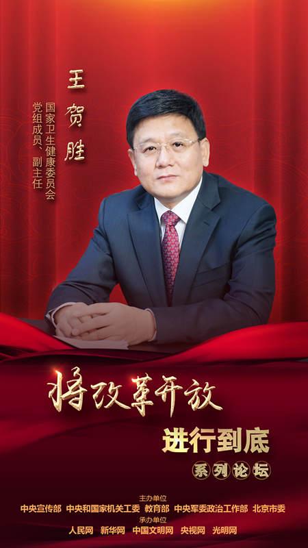 國傢衛生健康委員會黨組成員、副主任王賀勝