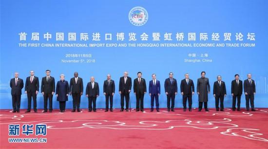 习近平出席首届中国国际进口博览会开幕式并发表主旨演讲