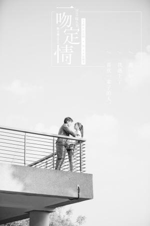 《一吻定情》王大�林允重�F高甜�矍�