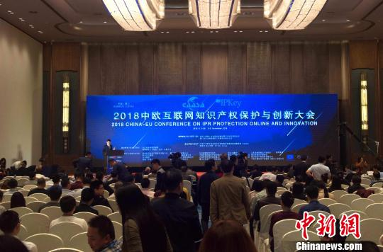 2018中欧互联网知识产权保护与创新大会在厦门举办