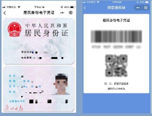 """廣州首推""""電子證"""" 今住酒店可刷碼"""