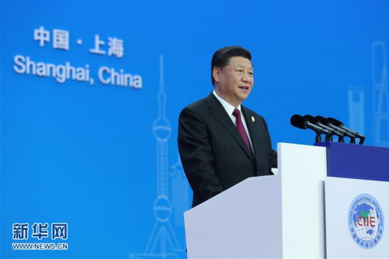 (聚焦进口博览会)(4)习近平出席首届中国国际进口博览会开幕式并发表主旨演讲