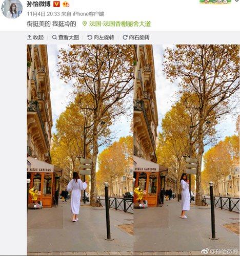 孙怡穿白色睡衣逛法国香榭丽舍大街