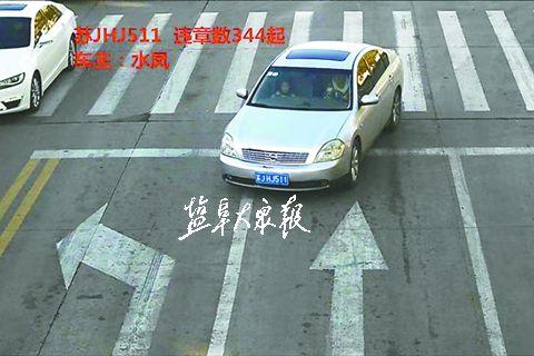"""盐城警方曝光""""交通违法王"""" 一车主违章总数达344起"""