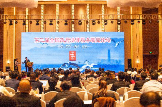 第三届全国政府法律服务联盟论坛在大理开幕