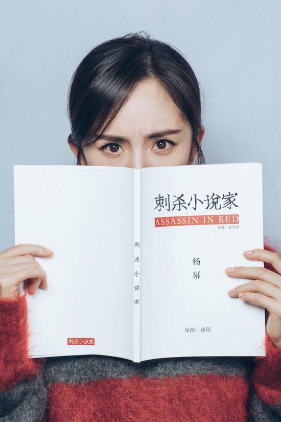《刺杀小说家》主演曝光:雷佳音杨幂董子健于和伟郭京飞