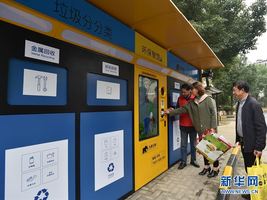 """#(社会)(3)江苏扬州""""互联网+垃圾分类""""数据平台上线"""