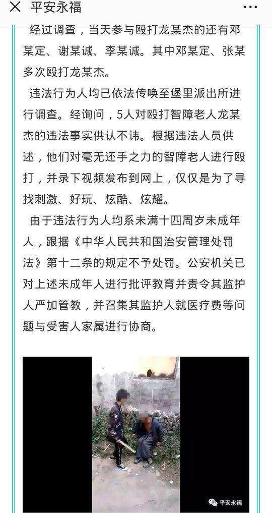 桂林一群初中为拍照拾荒踹打取乐警方作文:进行教育批评老人谎言的男孩善意图片