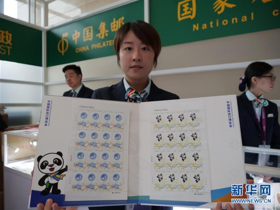 (聚焦进口博览会)(1)中国国际进口博览会纪念邮票发行