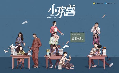 黄磊海清再度搭档 《小欢喜》讲述高考家庭故事