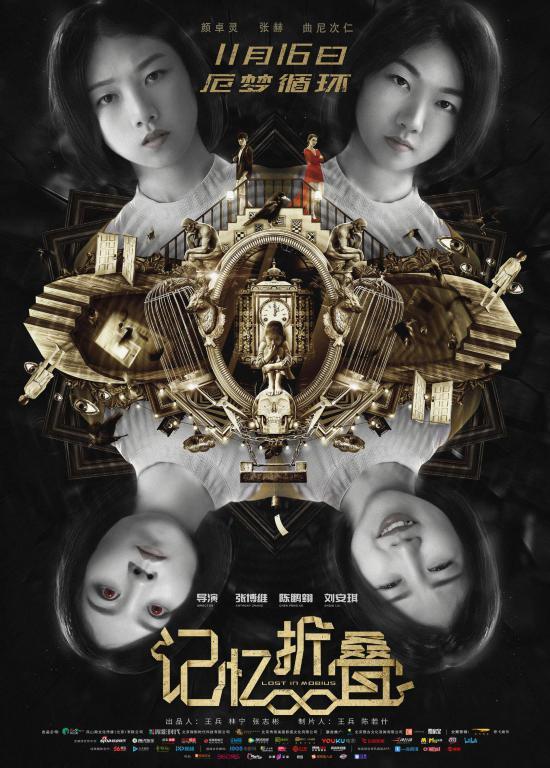 悬疑烧脑电影《记忆折叠》定档11月16日