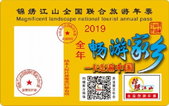 2019全国旅游年票发行 128元可畅游1378家景区
