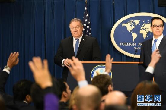 (国际)(1)美国宣布重启对伊朗金融和能源等领域制裁