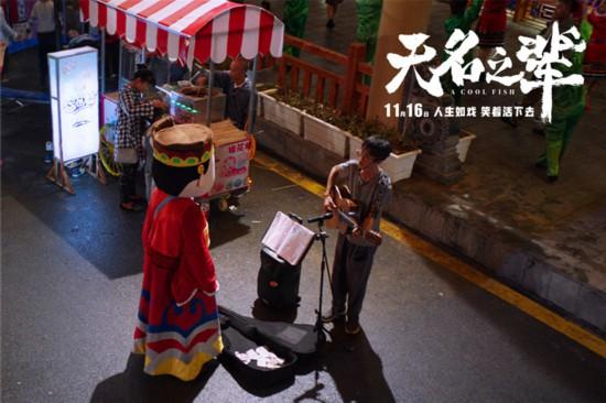《无名之辈》插曲MV《瞎子》曝光 尧十三深情献唱