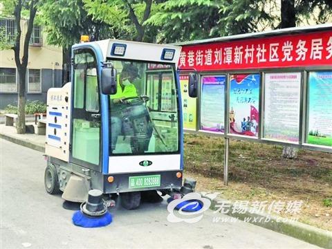 """""""迷你""""扫路车开进无锡老新村 提升清扫效率"""