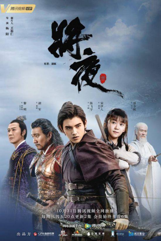 《将夜》观剧指南:阅文白金作家猫腻笔下的中国好故事
