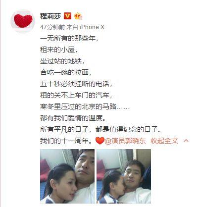 程莉莎发旧照纪念结婚11周年 郭晓东甜蜜回应羡煞网友