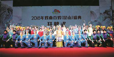 苏州昆山开办百戏盛典 展演戏曲348个剧种