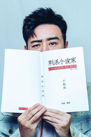《绣春刀》导演路阳新作《刺杀小说家》开机