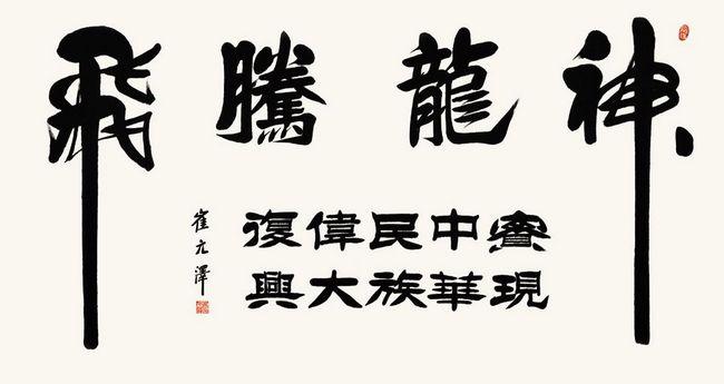 崔元泽书法作品欣赏