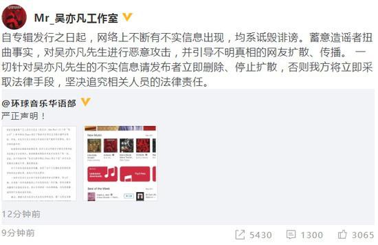 吴亦凡工作室驳斥不实传闻 否认新专辑在iTunes下架