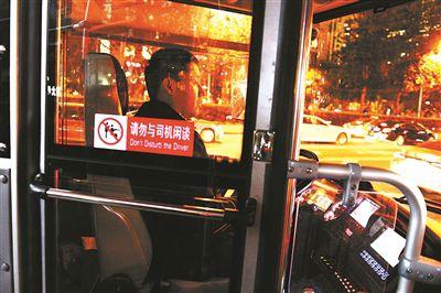 """""""北京7成以上公交车已经安装驾舱隔离门"""