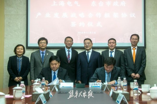 △上海电气和东台市政府签约