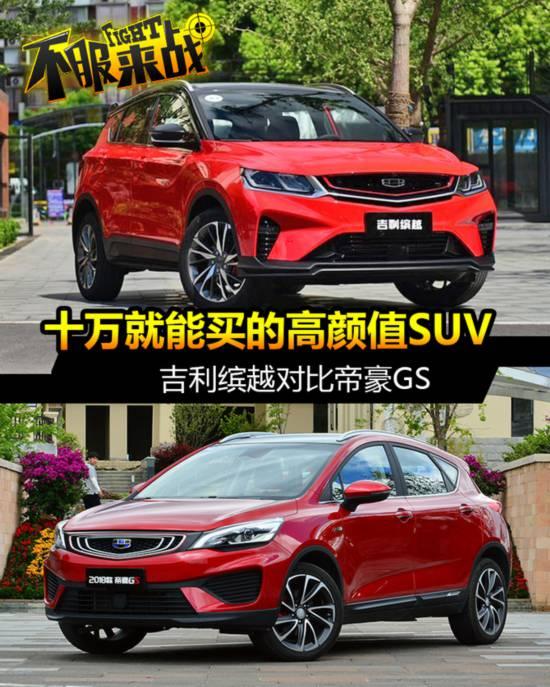 两款吉利旗下SUV车型:  缤越和帝豪GS(图)