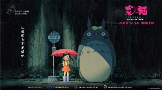 宫崎骏导演电影《龙猫》12月14日在中国上映