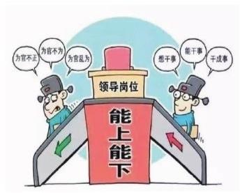 """南通海门出台方案精准落实江苏省委""""三项机制"""""""