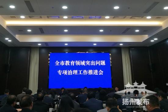 扬州集中整治校外培训机构 年底前公布黑白名单