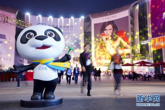 (新华全媒头条・图文互动)(1)共享中国机遇 共创美好未来――聆听首届中国国际进口博览会上的开放发展奏鸣曲
