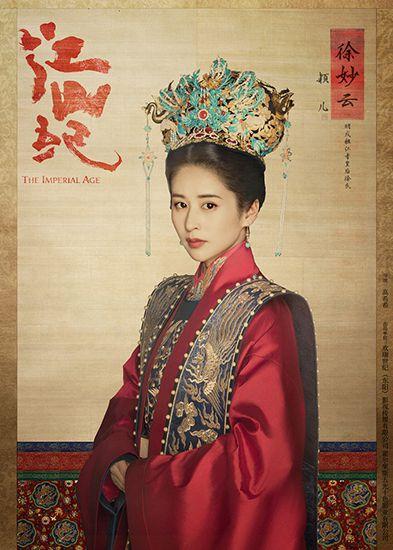 颖儿《江山纪》人物概念海报曝光 演绎贤内助徐皇后