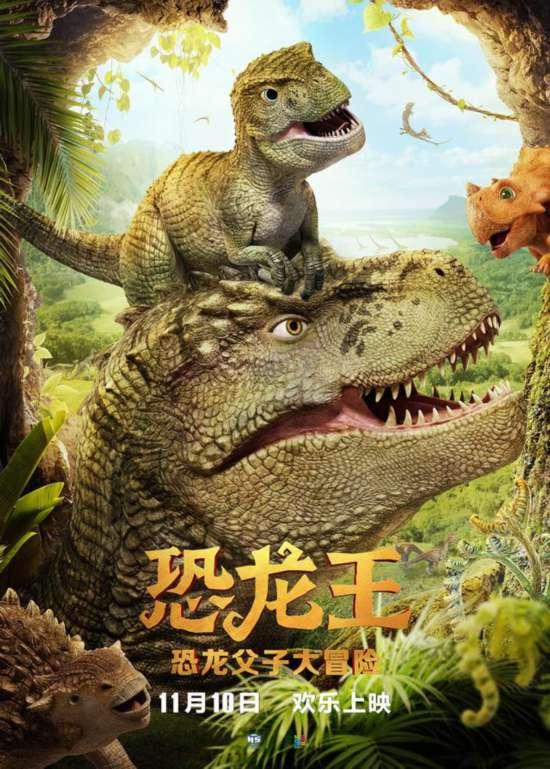 最深沉的父爱故事 动画电影《恐龙王》11月10日上映