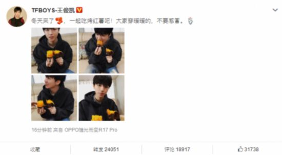 王俊凯晒照吃烤红薯很可爱 贴心叮嘱粉丝不要感冒