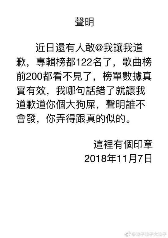 池子怼吴亦凡粉丝:我哪句话错了让道歉?