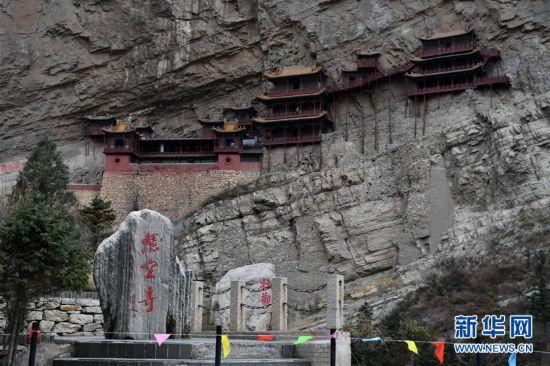 (文化)(4)悬崖上的建筑——探访恒山悬空寺