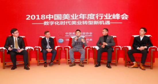 火山小视频联合中国美发美容协会发布行业白皮书