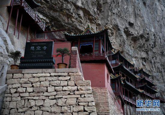 (文化)(2)悬崖上的建筑――探访恒山悬空寺