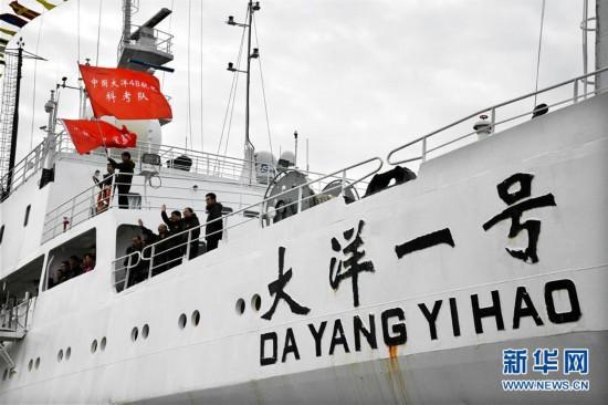 (科技)(4)中国大洋48航次凯旋