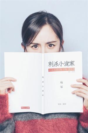 杨幂雷佳音董子健主演《刺杀小说家》